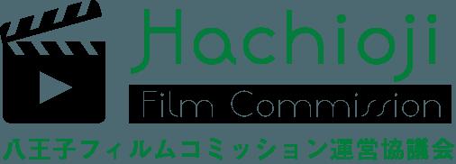 八王子フィルムコミッション